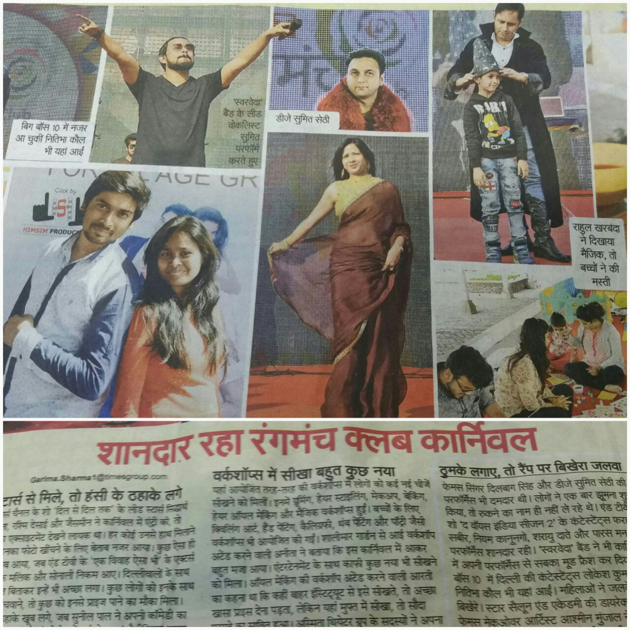 Newspaper Coverage of NBT Rangmanch Carnival at Pitampura Dilli Haat