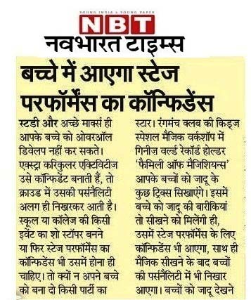 Coverage of Magic Workshop in NBT Hindi