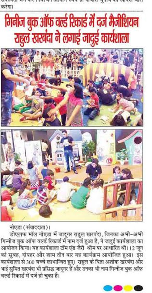Newspaper Coverage of MAGIC WORKSHOP at DLF Mall of India (NOIDA) during June 2016